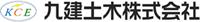 九建土木株式会社