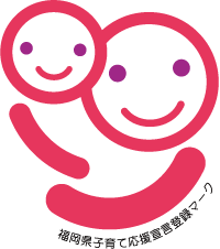 福岡県子育て応援宣言登録マーク